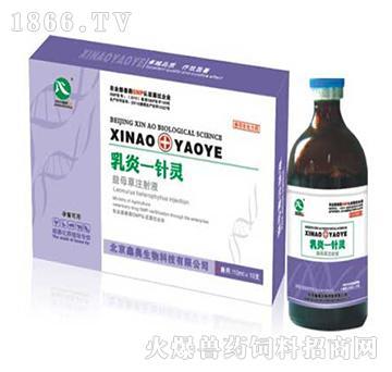 乳炎一针灵-主治家畜的急慢性、隐性乳房炎、流产、死胎