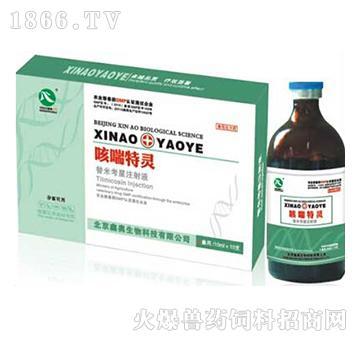 咳喘特灵-主治猪喘气病、传染性胸膜肺炎、流行性感冒