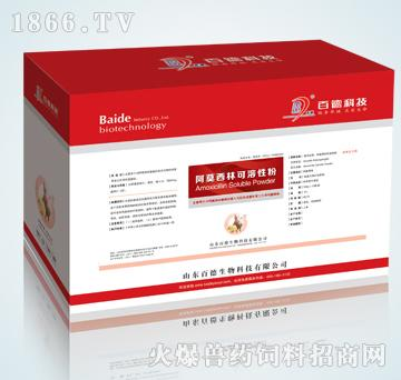 阿莫西林可溶性粉-主治呼吸系统、泌尿系统感染