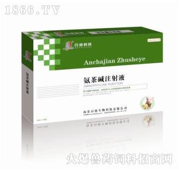 氨茶碱注射液-主治家畜心力衰竭、肺水肿