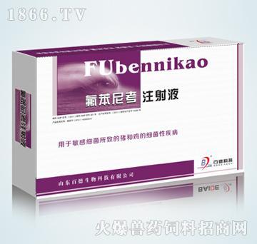 氟奇-主治畜禽急慢性呼吸道疾病