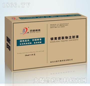 喘敌-主治气喘病、肺疫、传染性胸膜肺炎