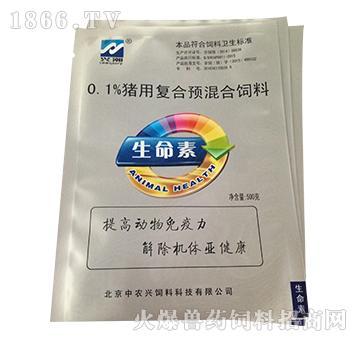 生命素:保肝、健肾解除亚健康,提高免疫保护率,提高抗病力