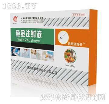 鱼金注射液-主治猪流感、温和型猪瘟、圆环病毒症