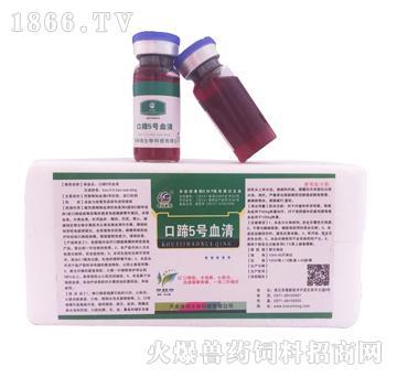 口蹄5号血清-猪口蹄疫、五号病、口炎、心肌炎、口疮病毒