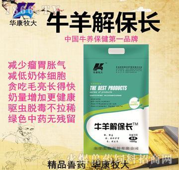 牛羊解保长-中国肉牛羊解毒、保健、促生长增重