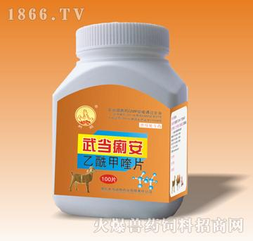 武当虫清宁(青蒿琥酯片)-用于牛泰勒梨形虫病
