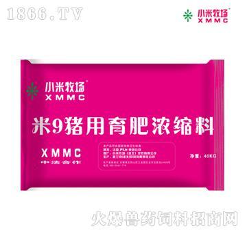 米9-猪用育肥浓缩料