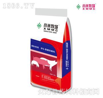 米6408-8%母猪妊娠预混料