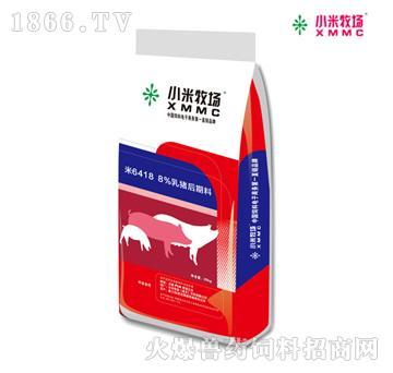米6418-8%乳猪后期浓缩料