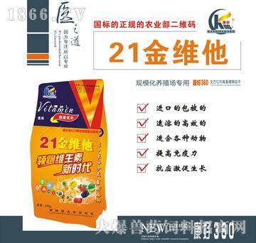 21金维他-用于多种畜禽维生素、氨基酸、微量元素缺乏症的预防与治疗,效果明显,疗效确切