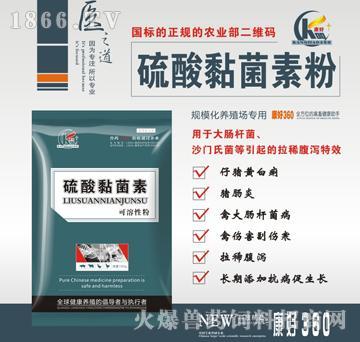 硫酸粘菌素可溶性粉-用