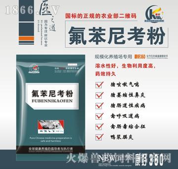 氟苯尼考粉-主要用于防