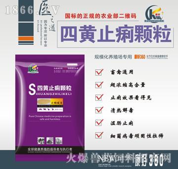 四黄止痢颗粒-用于细菌性、病毒性和湿热性下痢腹泻的防治