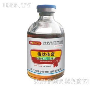 毒肽传奇-板蓝根注射液
