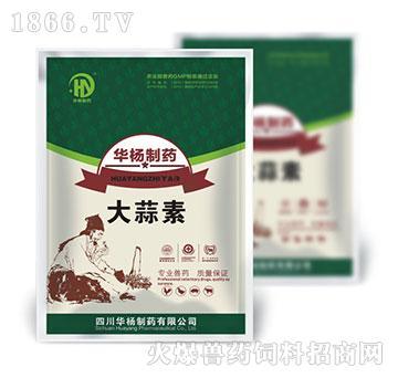 大蒜素-主治畜禽的痢疾
