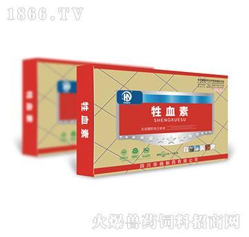 牲血素-用于重症缺铁性贫血或不宜内服铁剂的缺铁性贫血