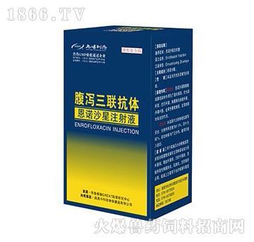 腹泻三联抗体-主治猪传染性胃肠炎、猪流行性腹泻