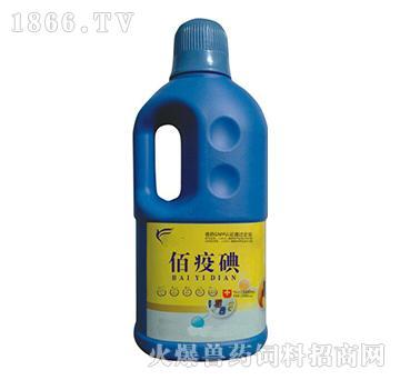 佰疫碘-液体消毒,可动