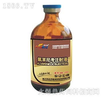 氟苯尼考注射液-杀灭多