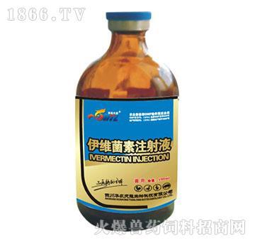 伊维菌素注射液-家畜和