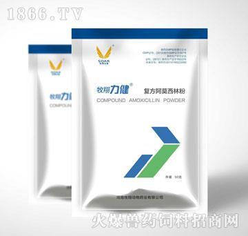牧翔力健-抗生素类药,用于鸡青霉素敏感菌引起的感染