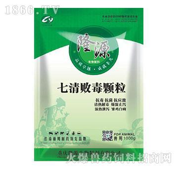 七清败毒颗粒-清热解毒、燥湿止痢、抗菌杀毒、健脾开胃、泻火解毒、除瘟祛邪