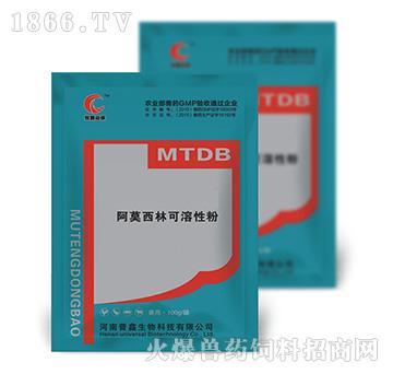 阿莫西林可溶性粉(酸化