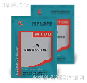 止好(硫酸新霉素可溶性粉)-用于禽大肠杆菌和沙门氏菌等革兰氏阴性菌所致的大肠杆菌病、鸡白痢等