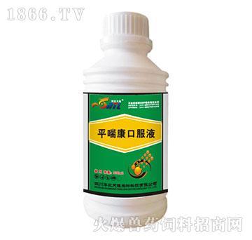 平喘康口服液-主治慢性