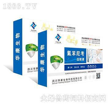 氟苯尼考注射液-用于传染性胸膜肺炎、喘气病、萎缩性鼻炎、猪肺疫等引起的咳嗽气喘、呼吸困难