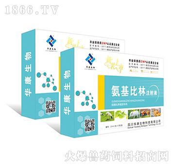 氨基比林注射液-用于发热性疾患、关节炎、肌肉痛和风湿症等
