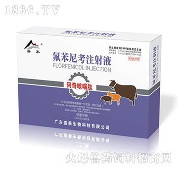 阿奇咳喘肽-用于家畜传染性胸膜肺炎、气喘病、萎缩性鼻炎