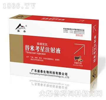 咳喘双抗-治疗气喘、咳嗽、肺炎、传染性胸膜肺炎