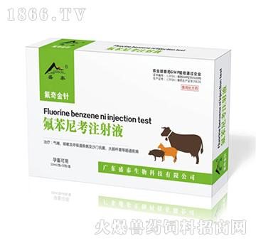 氟奇金针-用于全身性感染,各型链球菌、厌食症、消化障碍