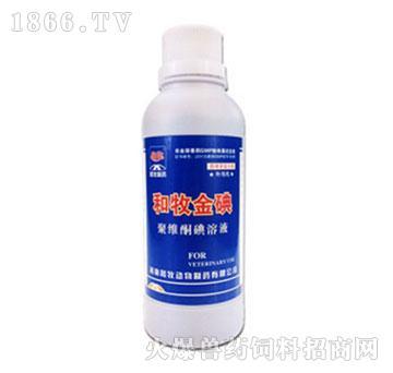 和牧金碘-聚维酮碘溶液-用于手术部位、皮肤和黏膜消毒