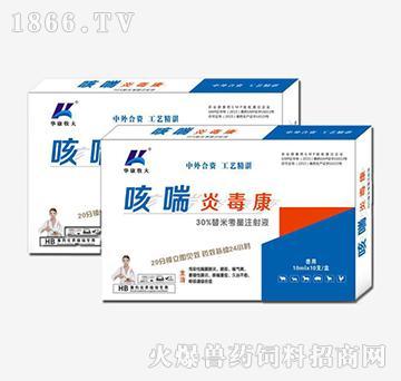 咳喘炎毒康-用于治疗病毒、细菌混合感染所致的重症呼吸道综合症。泌尿系统及败血症感染