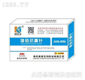 增免抗毒针-用于抗病毒和增强机体免疫功能