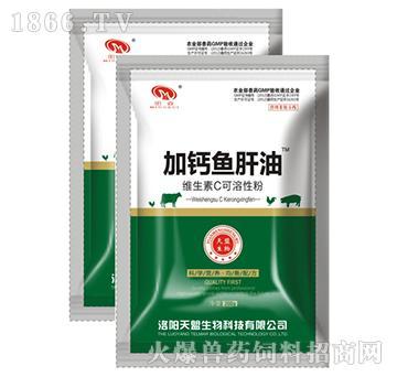 加钙鱼肝油-促进骨骼生
