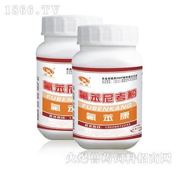 氟苯康-针对大肠杆菌、沙门氏菌、鸭传染性浆膜炎