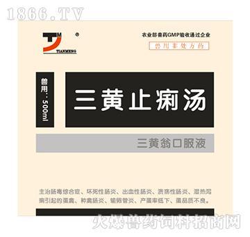 三黄止痢汤-主治肠毒综合症、坏死性肠炎、出血性肠炎