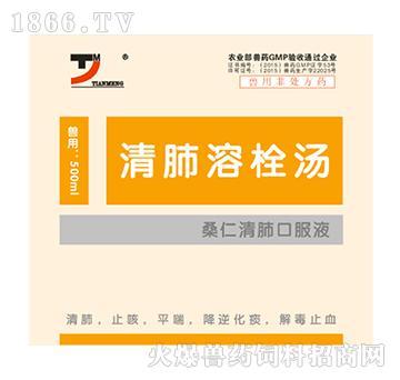 清肺溶栓汤-清肺,止咳,平喘,降逆化痰,解毒止血