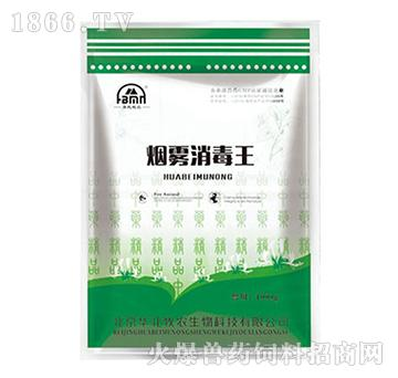 烟雾消毒王-有效预防畜