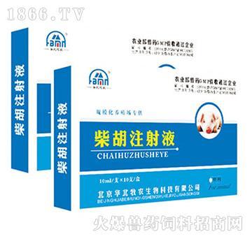 柴胡注射液-主治感冒发热、寒热往来、脾虚久泻、子宫垂脱、脱肛