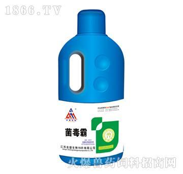 菌毒霸-市场上杀菌谱最广的消毒剂