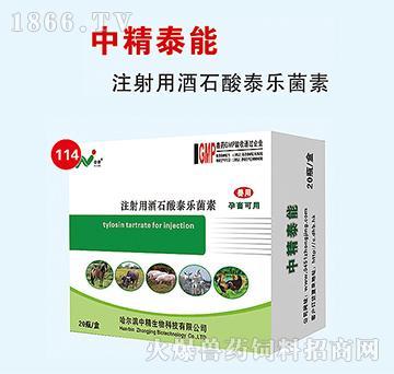 中精泰能-抗生素类药,用于革兰氏阳性、阴性细菌和支原体等感染