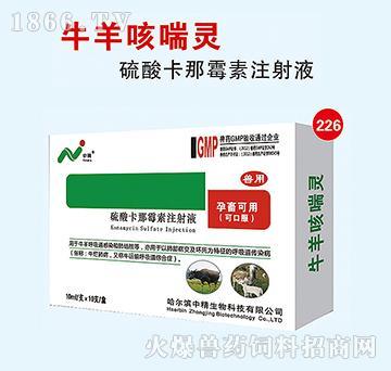 牛羊咳喘灵-用于牛羊呼吸道感染和肺结核等
