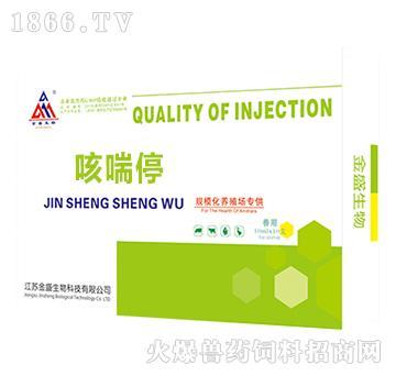 咳喘停-用于支原体及敏感革兰氏阳性、阴性菌感染