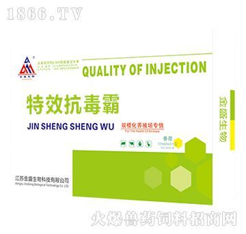 特效抗毒霸-主治猪瘟、变异性蓝耳病、圆环病毒、猪流感