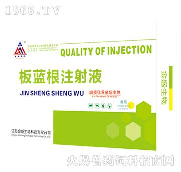 板蓝根注射液-主治猪无名高热病、高致病性蓝耳病、圆环病毒